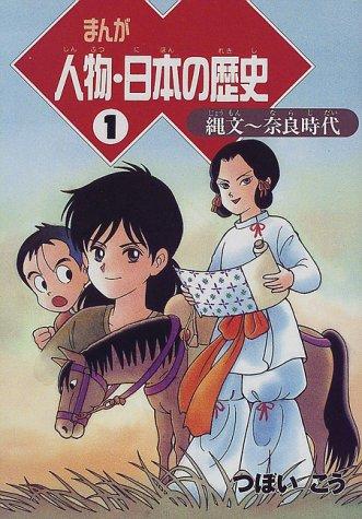 まんが 人物・日本の歴史〈1〉縄文~奈良時代の詳細を見る