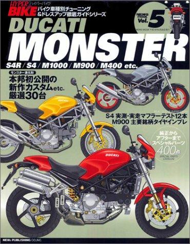 ハイハ゜ーハ゛イク VOL.5 Ducati monster (バイク車種別チューニング&ドレスアップ徹底ガイド) (News mook—ハイパーバイク)