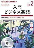 NHK CD ラジオ 入門ビジネス英語 2018年2月号 (語学CD)