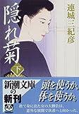 隠れ菊〈下〉 (新潮文庫)
