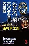 「ななつ星」一〇〇五番目の乗客 十津川警部 (カッパ・ノベルス)