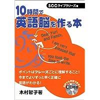 10時間で英語脳を作る本 (SCC books)