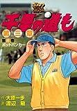 千里の道も 第三章(8) ポットバンカー (ゴルフダイジェストコミックス)