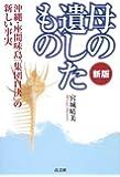 母の遺したもの―沖縄・座間味島「集団自決」の新しい事実