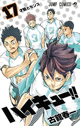 ハイキュー!! 17 (ジャンプコミックス)