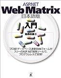 ASP.NET Web Matrix日本語版入門