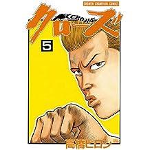 クローズ(5) (少年チャンピオン・コミックス)