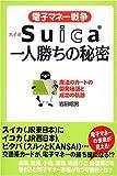 電子マネー戦争Suica一人勝ちの秘密―魔法のカードの開発秘話と成功の軌跡