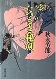 たつまき秘剣 (春陽文庫)