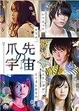 爪先の宇宙[DVD]