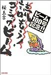 読もう!コミックビーム (Beam comix)