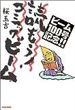 読もう!コミックビーム / 桜 玉吉 のシリーズ情報を見る