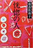 cover of 恍惚の人