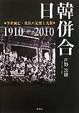 日韓併合―李朝滅亡・抵抗の記憶と光復 1910‐2010