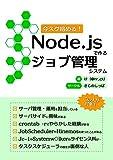 今スグ始める! Node.jsで作るジョブ管理システム