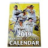 阪神タイガース カレンダー2019(壁掛けタイプ)