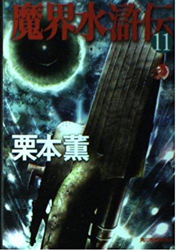 魔界水滸伝〈11〉 (ハルキ・ホラー文庫)の詳細を見る