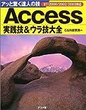 Access実践技&ウラ技大全 97/2000/2002/2003対応―アッと驚く達人の技