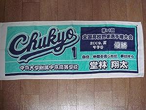 中京大中京高校野球部甲子園優勝記念タオル 堂林翔太 広島カープです。