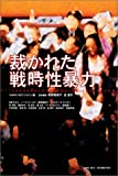 裁かれた戦時性暴力―「日本軍性奴隷制を裁く女性国際戦犯法廷」とは何であったか