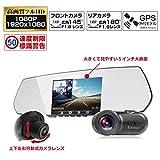 ドライブレコーダー PAPAGO GoSafe M790S1 あおり運転対策 前後フルHD高画質で記録 フレームレス ルームミラー型2カメラドライブレコーダー GSM790S1-32G GSM790S1-32G