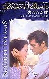 失われた絆―ある運命の物語〈3〉 (シルエット・スペシャル・エディション)