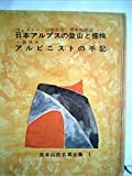 日本山岳名著全集〈第1〉日本アルプスの登山と探検・アルピニストの手記 (1962年)
