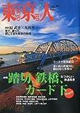 東京人 2009年 08月号 [雑誌]