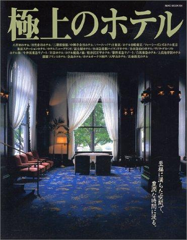 極上のホテル—至福に満ちた空間で、豊潤な時間に浸る。 (Neko mook (124))