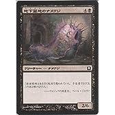 MTG(マジックザギャザリング) 地下墓地のナメクジ/Catacomb Slug(コモン) / ラヴニカへの回帰
