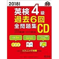 2018年度版 英検4級 過去6回全問題集CD (旺文社英検書)