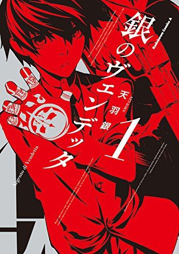 銀のヴェンデッタ(1) (角川コミックス・エース)