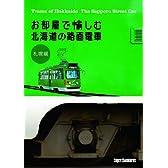 お部屋で愉しむ 北海道の路面電車 札幌編 Trams of Hokkaido The Sapporo Street Car [DVD]