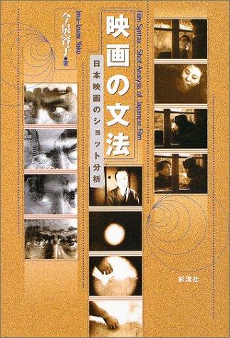 映画の文法―日本映画のショット分析の詳細を見る