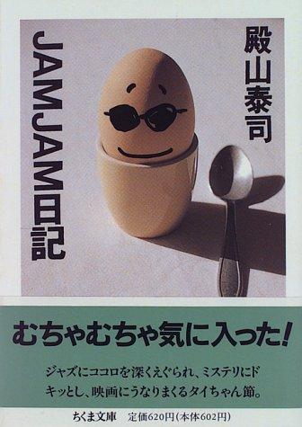 JAMJAM日記 (ちくま文庫)の詳細を見る