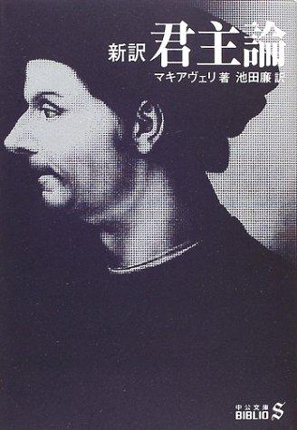 君主論 (中央公論新社)