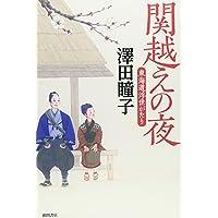 関越えの夜: 東海道浮世がたり (文芸書)