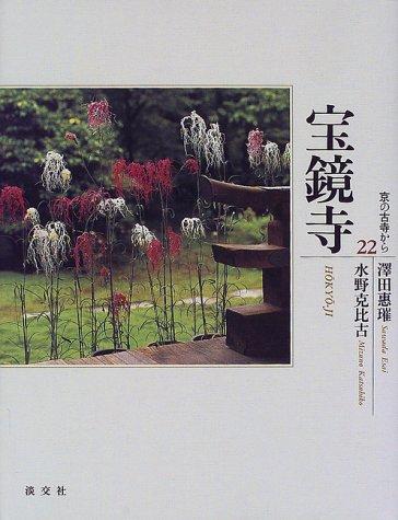 宝鏡寺 (京の古寺から)