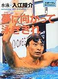 夢に向かって泳ぎきれ―水泳・入江陵介 (スポーツが教えてくれたこと)