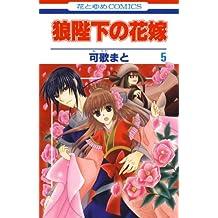 狼陛下の花嫁 5 (花とゆめコミックス)