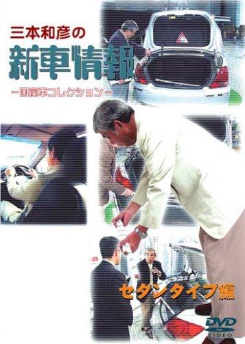 [三本和彦の新車情報 国産車エディション] セダンタイプ編 [DVD]