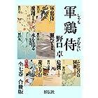 軍鶏侍・合冊版 (祥伝社文庫)