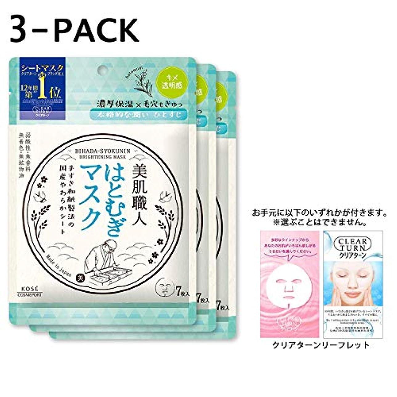 パドル私の多様性【Amazon.co.jp限定】KOSE コーセー クリアターン 美肌職人 はとむぎ マスク 7枚 3パック リーフレット付 フェイスマスク
