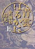 青雲はるかに / 宮城谷 昌光 のシリーズ情報を見る