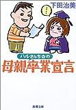ハルさんちの母親卒業宣言 (新潮文庫)
