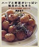ハーブと野菜がいっぱい 毎日のごちそう―ラ・ココットの感嘆!88レシピ (講談社のお料理BOOK)
