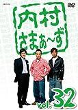 内村さまぁ~ず Vol.32 [DVD]
