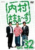 内村さまぁ~ず Vol.32 [DVD]の画像