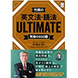竹岡の英文法・語法ULTIMATE究極の600題 (大学受験プライムゼミブックス)