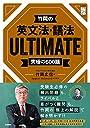 竹岡の英文法 語法ULTIMATE究極の600題 (大学受験プライムゼミブックス)